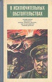 В исключительных обстоятельствах 1986(сборник)