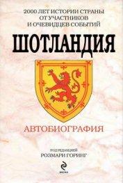Шотландия. Автобиография - Фруассар Жан