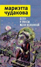 Дела и ужасы Жени Осинкиной - Чудакова Мариэтта Омаровна