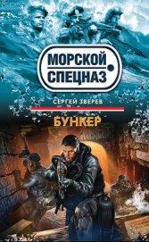 Бункер - Зверев Сергей Иванович