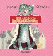 Шамайка – королева кошек