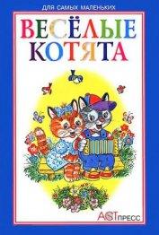 Весёлые котята - Мигунова Наталья А.