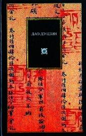 Дао Дэ Цзин (перевод Малявина В.В.)