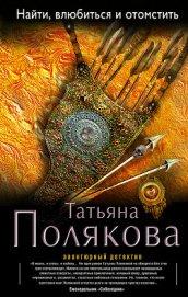 Найти, влюбиться и отомстить - Полякова Татьяна Викторовна