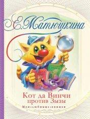 Кот да Винчи против Зызы - Матюшкина Екатерина