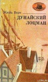 Дунайский лоцман - Верн Жюль Габриэль