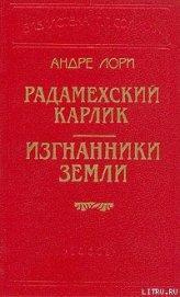 Радамехский карлик -