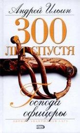 Господа офицеры - Ильин Андрей