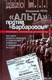 ''Альта'' против ''Барбароссы'' - Лота Владимир Иванович