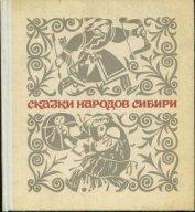 Сказки народов Сибири - Коллектив авторов