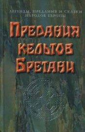 Книга Предания кельтов и сказки Бретани - Автор Коллектив авторов