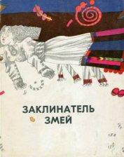 Книга Заклинатель змей и другие эстонские сказки - Автор Кундер Юхан