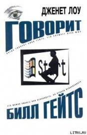 Книга Говорит Билл Гейтс - Автор Лоу Дженет