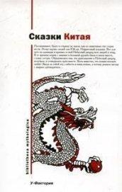 Книга Китайские народные сказки - Автор Автор неизвестен