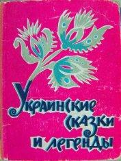 Книга Украинские сказки и легенды - Автор Автор неизвестен