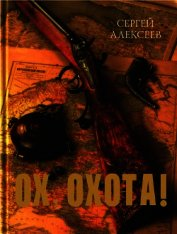 Книга Ох, охота! - Автор Алексеев Сергей Трофимович