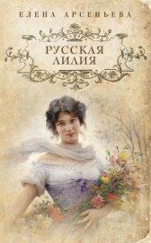 Русская лилия - Арсеньева Елена