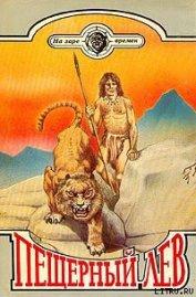 Двенадцать тысяч лет назад - Анэ Клод
