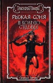 Рыжая Соня и Обитель теней - Бахорин Юрий