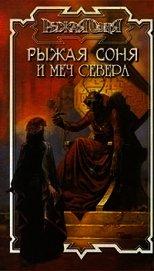 Рыжая Соня и Меч Севера - Бахорин Юрий