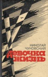 Двое - Чуковский Николай Корнеевич