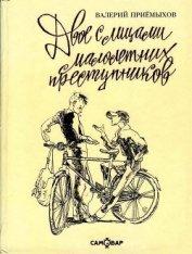 Двое с лицами малолетних преступников (сборник) - Приемыхов Валерий Михайлович