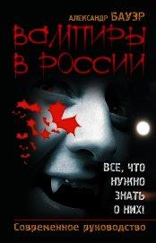 Вампиры в России. Все, что нужно знать о них !