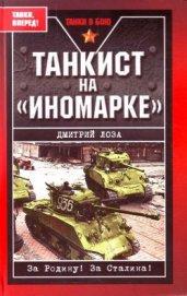 Книга Танкист на «иномарке». Победили Германию, разбили Японию - Автор Лоза Дмитрий Федорович