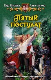 Пятый постулат - Орлова Анна