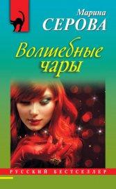 Волшебные чары - Серова Марина Сергеевна