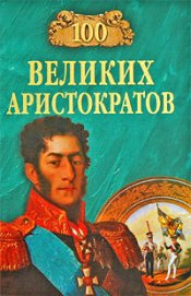 100 великих аристократов - Лубченков Юрий Николаевич