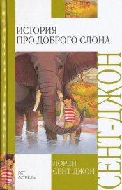История про доброго слона - Сент-Джон Лорен