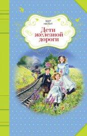 Дети железной дороги - Несбит Эдит