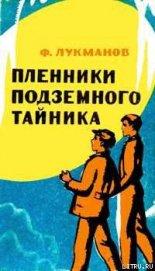 Пленники подземного тайника - Лукманов Фагим Шарипович
