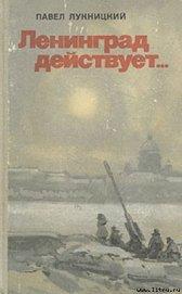 Книга Ленинград действует. Книга 1 - Автор Лукницкий Павел Николаевич