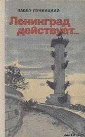 Ленинград действует. Книга 2 - Лукницкий Павел Николаевич