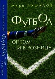 Футбол оптом и в розницу