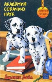 Академия собачьих наук - Дейл Дженни