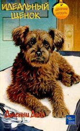 Идеальный щенок - Дейл Дженни