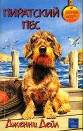 Пиратский пес - Дейл Дженни