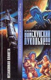 Незаконная планета - Войскунский Евгений Львович