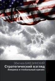 Стратегический взгляд: Америка и глобальный кризис - Бжезинский Збигнев Казимеж