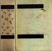 Собрание сочинения в четырех томах. Том четвертый. Статьи и заметки о мастерстве.