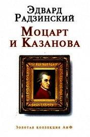 Моцарт и Казанова (сборник)