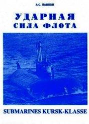 Ударная сила флота (подводные лодки типа «Курск») - Павлов Александр Сергеевич