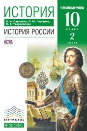 Александр II, или История трех одиночеств - Ляшенко Леонид Михайлович