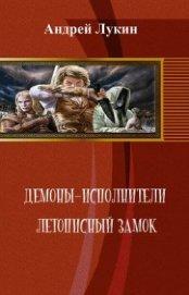 Летописный замок (СИ) - Лукин Андрей Юрьевич