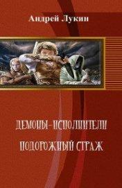 Подорожный страж (СИ) - Лукин Андрей Юрьевич