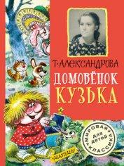 Домовёнок Кузька и пропавшая азбука