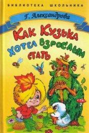 Книга Как Кузька хотел взрослым стать - Автор Александрова Галина Владимировна